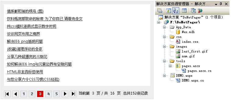 自己写的repeater 分页控件(附源码下载)