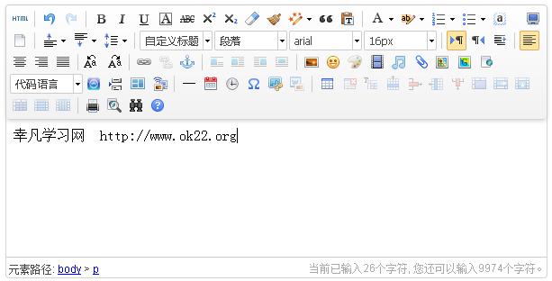 最新UEditor编辑器下载,UEditor的配置教程