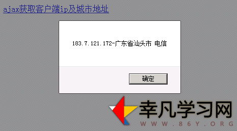 ajax获取客户端ip及城市地址