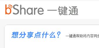 bshare一键通分享报500 Internal Server Error