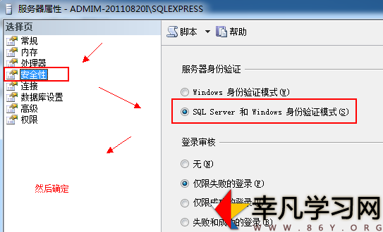 SQL2005 用户sa登录失败(错误18456)图文解决方法