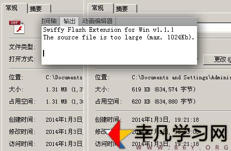 Swiffy 在转化成html5时flash文件不宜过大