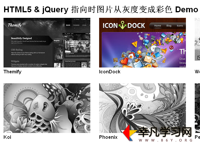 HTML5&jQuery指向时图片从灰度变成彩色