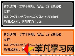 ie7+背景透明,文字不透明超级简单的方法