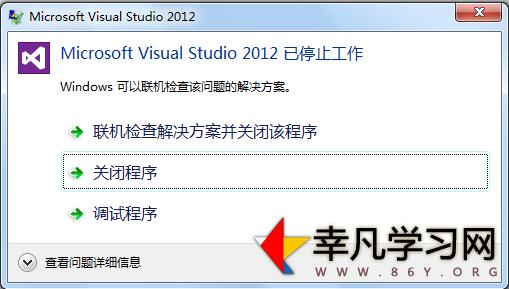 Vs2012 打开项目 自动关闭 并停止工作 解决方法