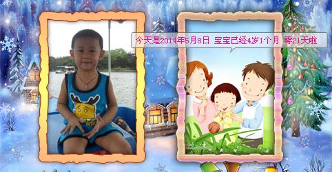 宝宝年龄动态图片