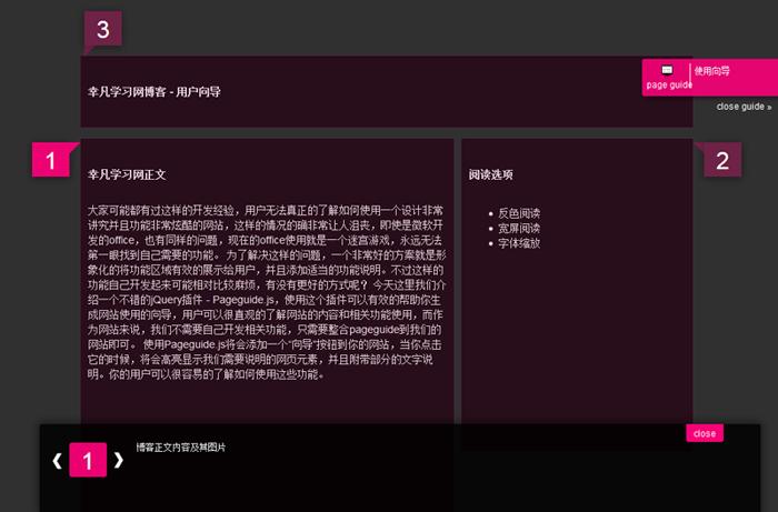 帮助用户更好的体验网站:jQuery的页面功能向导插件Pageguide.js