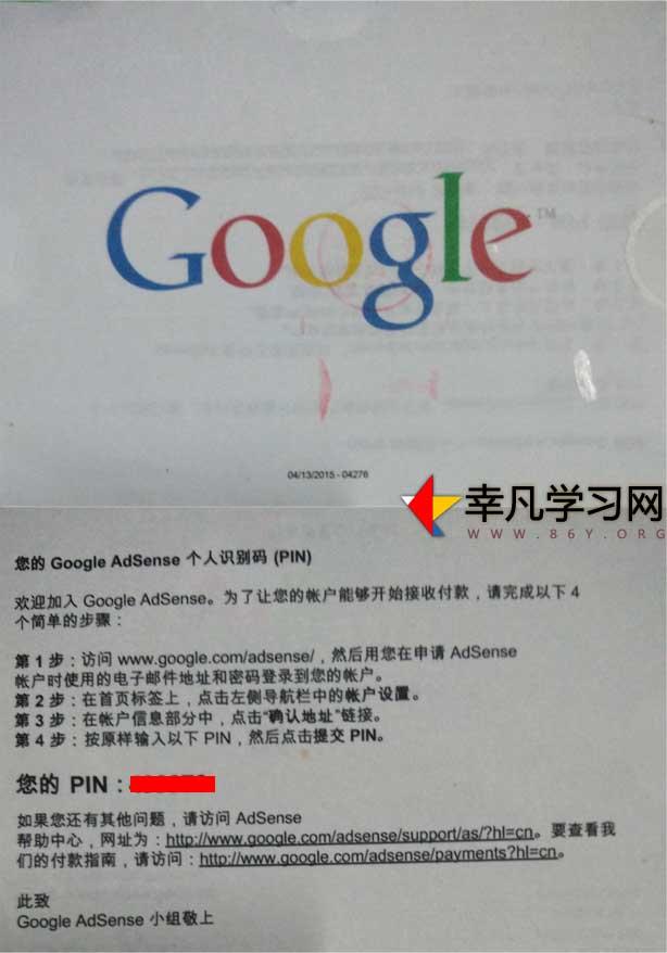谷歌PIN码终于收到了