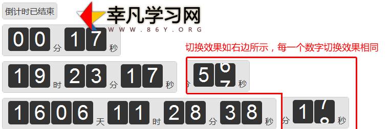jq倒计时插件实例源码,特效切换