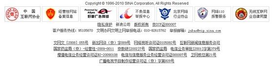 各种网站认证与备案介绍