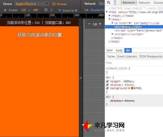 js获取触屏版当前滚动条移动完之后的位置