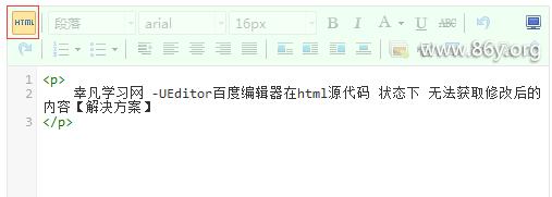 UEditor百度编辑器在html源代码 状态下 无法获取修改后的内容【解决方案】