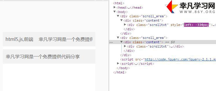js文字从右往左无限滚动 支持PC,移动端