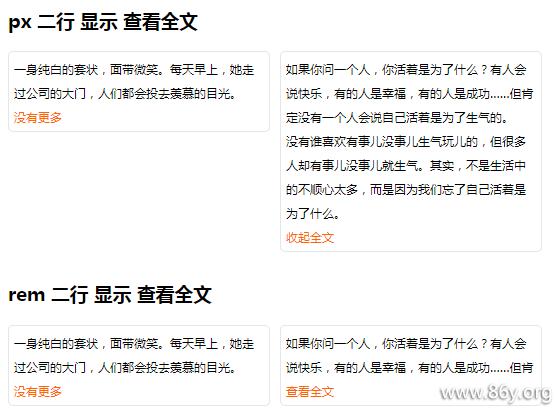 html页面内容的收缩和展开效果 px / rem 默认显示两行或更多