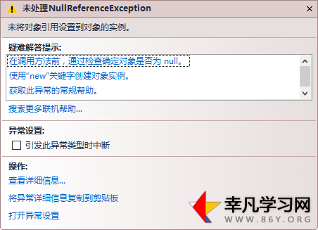 "【C#】错误""System.NullReferenceException:未将对象引用设置到对象的实例""解析"