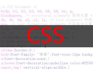 编写更好的CSS让页面加速