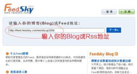 用feedsky生成优化博客的RSS